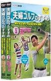 夫婦ゴルフのすすめ ~妻は100切り・夫は90切りに挑戦~ 全2巻セット [DVD]