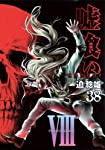 嘘喰い 38 (ヤングジャンプコミックス)