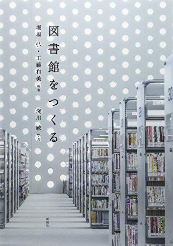 図書館をつくる