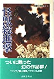 怪獣総進撃 (怪獣小説全集)