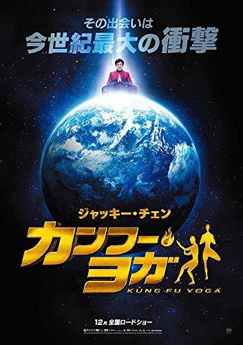 『カンフー・ヨガ』映画前売券(一般券)(ムビチケEメール送付タイプ)