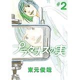 プラタナスの実 (2) (ビッグコミックス)