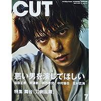 Cut 2018年 07 月号 [雑誌]