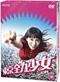 東京全力少女 DVD-BOX[DVD]