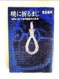 暁に祈るまじ―私刑に泣いた吉村隊事件の真相 (1972年)
