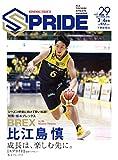 SPRIDE 【スプライド】 2019年3・4月号: vol.29