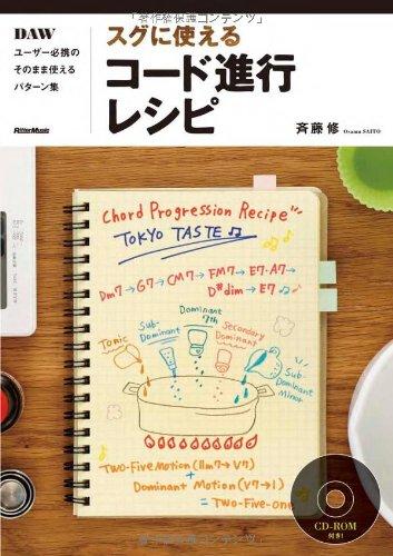 スグに使えるコード進行レシピ DAWユーザー必携のそのまま使えるパターン集 (CD-ROM付)