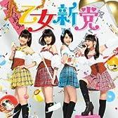 TVアニメ「GJ部」オープニングテーマ もうそう★こうかんにっき(A-TYPE) CD+DVD