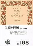 経済学原理〈上〉 (1968年) (岩波文庫)