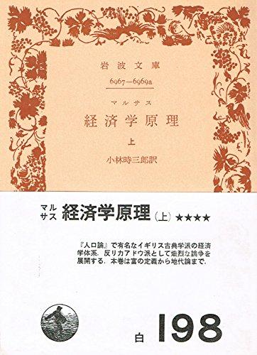 経済学原理〈上〉 (1968年) (岩波文庫)の詳細を見る