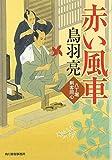 赤い風車―八丁堀剣客同心 (時代小説文庫)