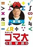 たけしのコマ大数学科 第7期 DVD-BOX