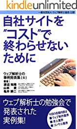 自社サイトをコストで終わらせないために ウェブ解析士の事例発表集(6)