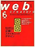 Web creators (ウェブクリエイターズ) 2007年 06月号 [雑誌]