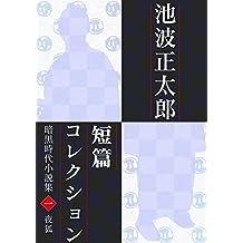 池波正太郎短編コレクション1 夜狐
