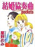 うちのカミ様 2―結婚協奏曲pockets (あおばコミックス)