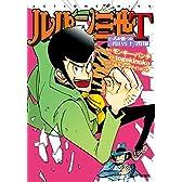 ルパン三世T どっちが勝つか三代目VS十三代目編 (アクションコミックス)