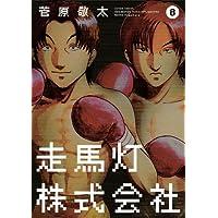 走馬灯株式会社 : 8 (アクションコミックス)
