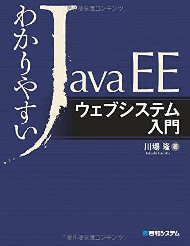 わかりやすいJavaEEウェブシステム入門-英語勉強&学習クチコミ ...