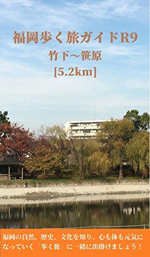 福岡歩く旅ガイドR9: 竹下~笹原 [5.2km] (健康観光ガイド)