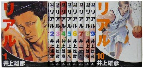 リアル 1-10巻 コミックセット  (ヤングジャンプコミックス)