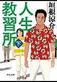 人生教習所(下) (中公文庫)