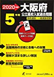 大阪府 公立高校入試過去問題 2020年度版《過去5年分収録》英語リスニング問題音声データダウンロード付 (Z27)
