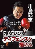 川島郭志 ボクシング ディフェンスを極める [DVD]