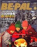 BE-PAL (ビーパル) 2008年 01月号 [雑誌] 画像