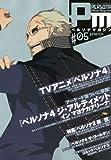 ペルソナマガジン#05 2012年 04月号 [雑誌]