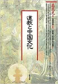 道教と中国文化   葛 兆光, 葛 ...