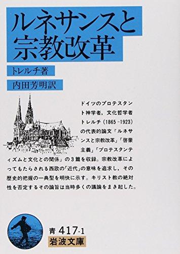 ルネサンスと宗教改革 (岩波文庫)の詳細を見る