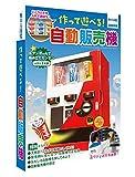 触れる図鑑 作って遊べる!自動販売機 ZH-ZUK-1201 親子の時間研究所 ※お菓子は付属してません