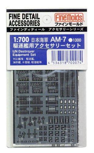 1/700 日本海軍駆逐艦用アクセサリーセット