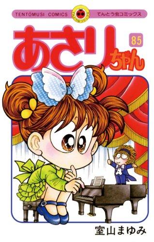 あさりちゃん(85) (てんとう虫コミックス)