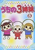 うちの3姉妹 8[DVD]