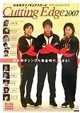 日本男子フィギュアスケートオフィシャルファンブックCutting Edge〈2007〉