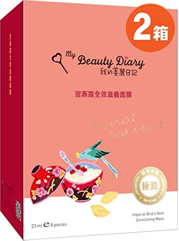 したがってセクション合わせて我的美麗日記 私のきれい日記 官ツバメの巣マスク 8枚入り x 2個 [並行輸入品]