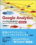 Google Analyticsパーフェクトガイド 増補改訂版 Ver.5/ユニバーサルアナリティクス対応
