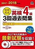 【CD2枚付】2017-2018年対応 短期完成 英検4級3回過去問集 (旺文社英検書)