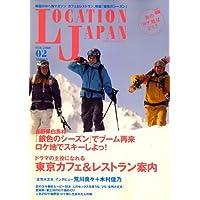 Location Japan (ロケーション ジャパン) 2008年 02月号 [雑誌]