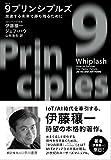 「9プリンシプルズ:加速する未来で勝ち残るために」販売ページヘ
