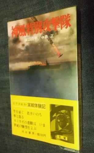 神風特別攻撃隊 (1975年) (太平洋戦記〈4〉)