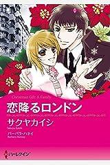 ロマンティック・クリスマス セレクトセット vol.2 ロマンティック・クリスマスセレクトセット (ハーレクインコミックス) Kindle版