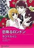 ロマンティック・クリスマス セレクトセット vol.2 (ハーレクインコミックス)