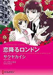 ロマンティック・クリスマス セレクトセット vol.2 ロマンティック・クリスマスセレクトセット (ハーレクインコミックス)