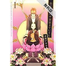 坊主かわいや袈裟までいとし【期間限定無料版】 1 (花丸コミックス)