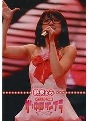 時東ぁみ 初ライブ '06春~ザ・中野サンプラ~ [DVD]