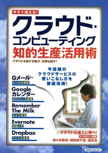 今すぐ使える! クラウド・コンピューティング知的生産活用術 (洋泉社MOOK)の詳細を見る