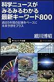 科学ニュースがみるみるわかる最新キーワード800 (サイエンス・アイ新書)